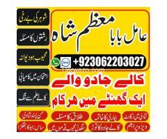 world famous dark magic specialist #amillbab mozam shah +92-306-2203027