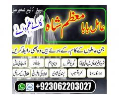 Muhabbat ki shadi 100% gurunted amill baba mozam shah in lahore +92-306-2203027