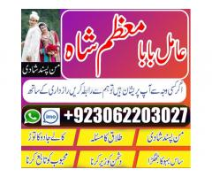 divorce solution #amillbaba mozam shah in pakistan +92-306-2203027 #pakistan