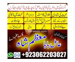 pasand ki shadi amill baba mozam shah +92-306-2203027 in #pakistan