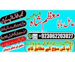 9 Best Amil baba in pakistan +92-306-2203027 amil baba online aamil baba bangali amil baba