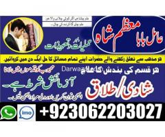 9 Best Lahore No 1 Amil Baba In Pakistan +92-306-2203027 amil baba kala ilm