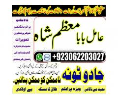 9 Best Amil baba in pakistan contact number +92-306-2203027 Black Magic Specialist In Pak