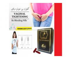 Artificial Hymen Pills Price in Multan | 03001578777