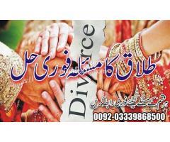 Amliyat by :Sayed Ali Raza Shah 0092-03339868500