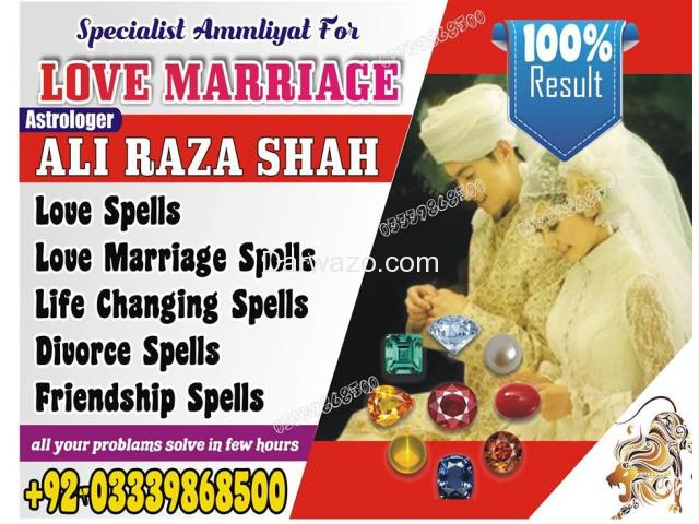 Amliyat by :Sayed Ali Raza Shah 0092-03339868500 - 3