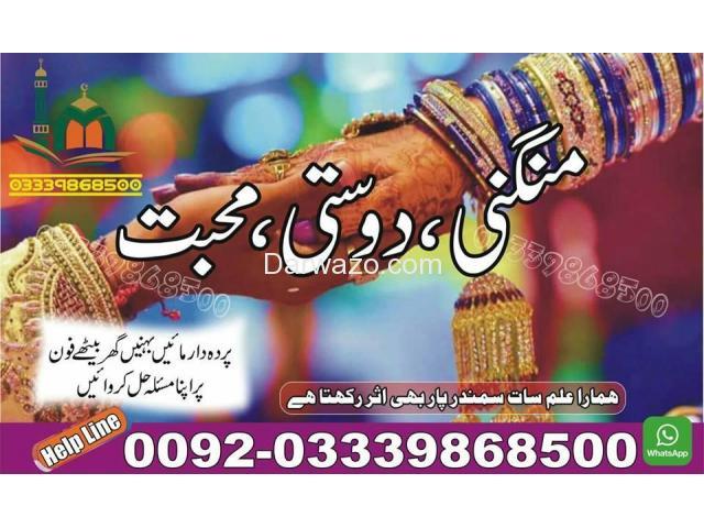 Amliyat by :Sayed Ali Raza Shah 0092-03339868500 - 4