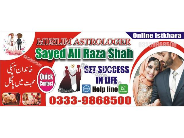Amliyat by :Sayed Ali Raza Shah 0092-03339868500 - 5